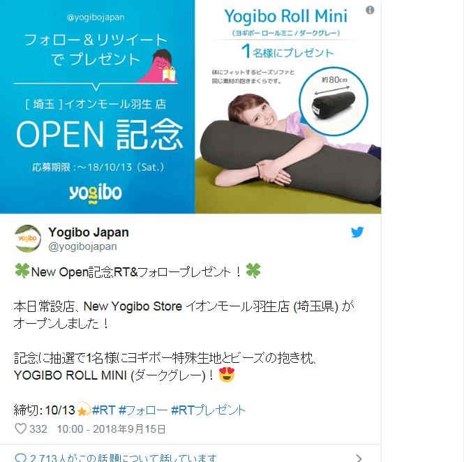 ヨギボー公式ツイッターのキャンペーン