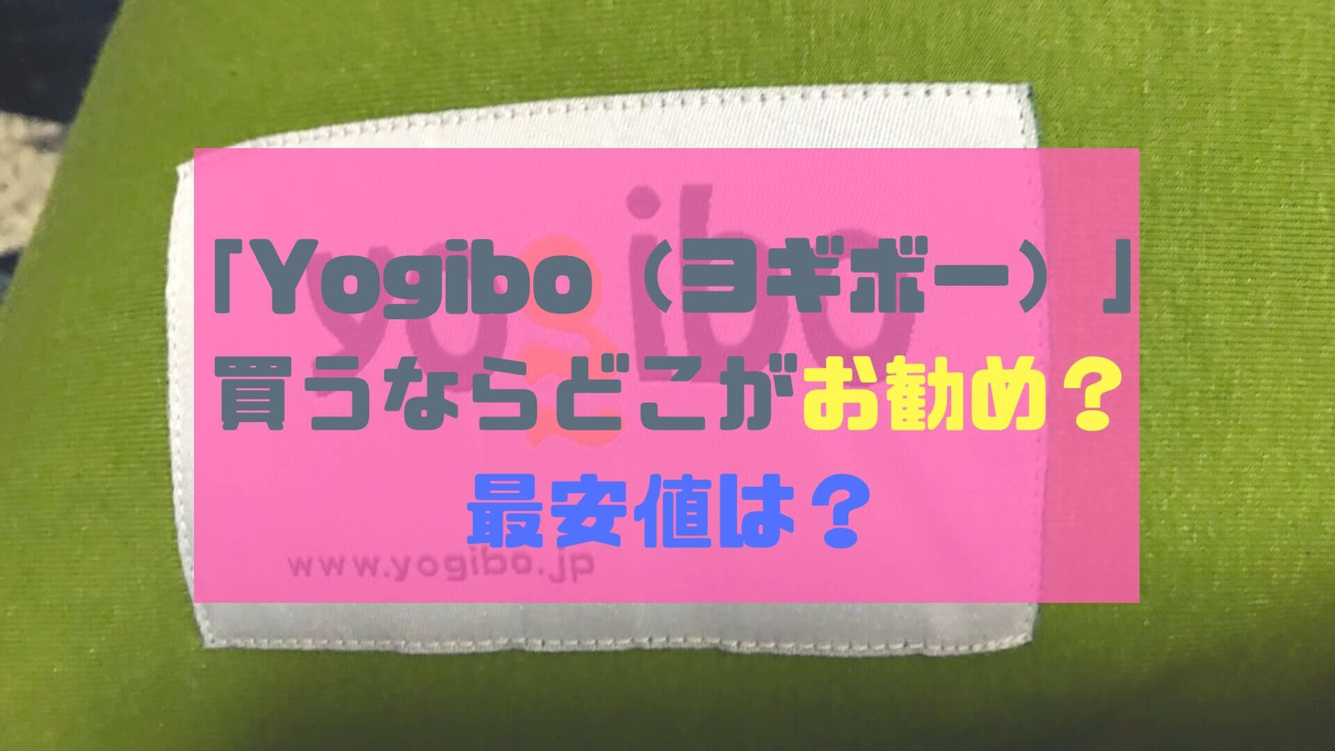 ヨギボーを3000円安く買う方法はこれだ!割引率を紹介!
