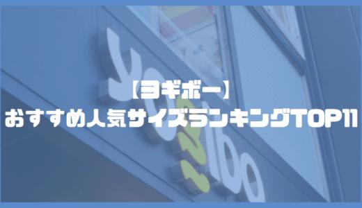 【最新版】ヨギボーおすすめサイズランキングTOP11!納得の選び方を紹介。