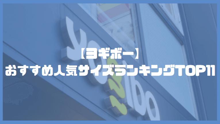 ヨギボーおすすめ人気サイズランキングTOP11を紹介!