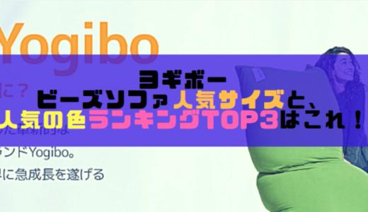 【ヨギボーの人気色】おすすめカラー、組み合わせや選び方紹介!