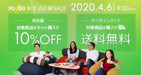 【2021年最新】ヨギボーの新生活応援セールについて紹介します。