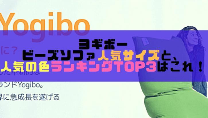 【ヨギボー人気色】おすすめカラーランキング!組み合わせや選び方とは。