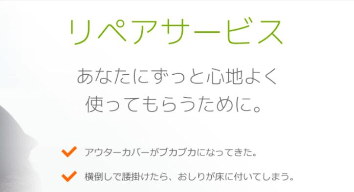 【ヨギボー復活】リペアサービスで蘇る!カバーの修理方法について紹介。