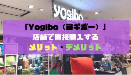 ヨギボー店舗購入のメリットを紹介。お持ち帰りは大変です!
