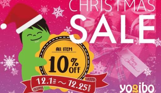【2021年最新】ヨギボーのクリスマスセールでプレゼントを買おう!