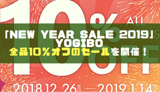 「NEW YEAR SALE 2019」ヨギボーが全品10%オフのセールを開催するぞ!
