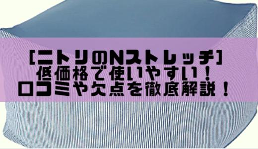 【ニトリのビーズクッション】口コミや評判、欠点について解説!