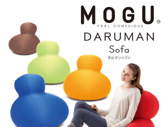 MOGUのビーズソファ