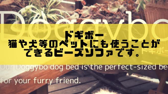 【ヨギボー】猫や犬のペット専用ドギボーを紹介!気になる抜け毛の防ぎ方について。