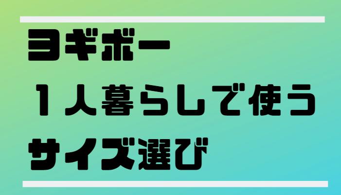 【ヨギボー】一人暮らしで使うおすすめサイズを紹介!