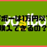 ヨギボーは1万円以下で買えるのか
