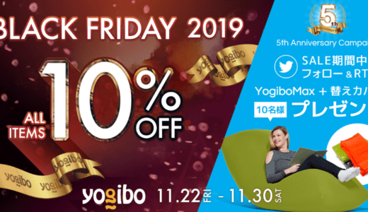 【ブラックフライデー2019】ヨギボー全商品が10%オフになる大セール開催!