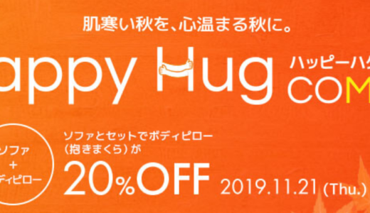 最大20%オフ【ハッピーハグコンボ】でヨギボーロールをお得に購入しよう!