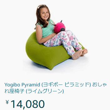 ヨギボーピラミッド
