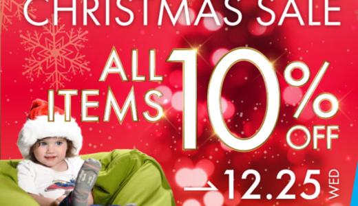 2019年のヨギボークリスマスセールは全品10%オフ!プレゼントはヨギボーで決まり!