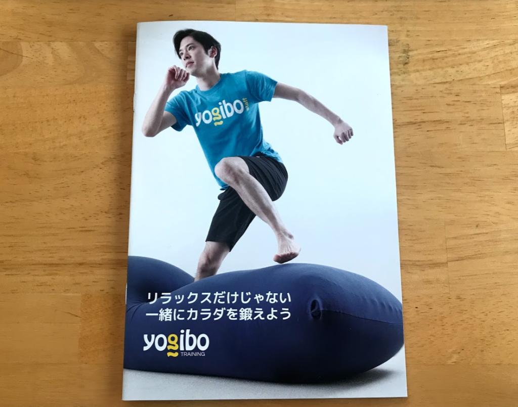 ヨギボーのトレーニング冊子