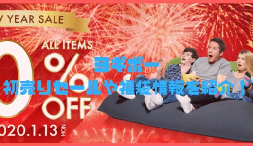 【最新版】ヨギボーの初売りや福袋、年末年始セールを詳しく紹介!
