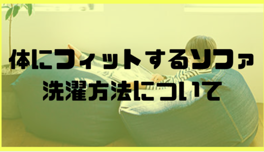 ビーズクッション「体にフィットするソファ」の洗濯方法を紹介!