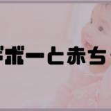 ヨギボーと赤ちゃん