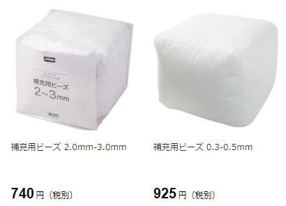 ニトリの補充用ビーズ