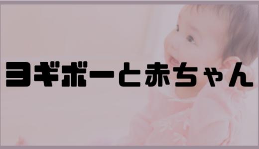 ヨギボーに赤ちゃんを乗せるのは危ない?サイズの選び方を紹介。