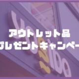 ヨギボーのアウトレット品キャンペーン