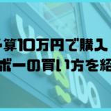 ヨギボー10万円で購入