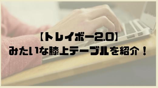 ヨギボーの【トレイボー2.0】みたいな膝上テーブルの類似品を紹介!