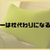 ヨギボー枕代わり