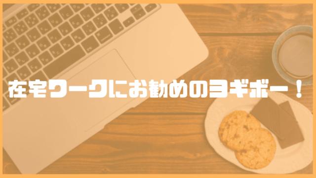 【ヨギボー】テレワークや在宅勤務にビーズクッションが大活躍!
