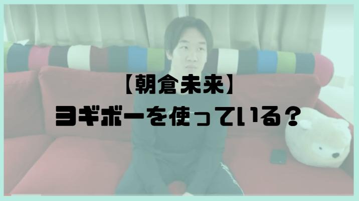 朝倉未来さんも「ヨギボーキャタピラーロール」を使っている?