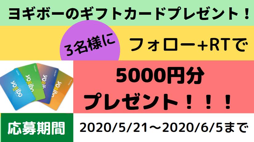 ヨギボーのギフト券キャンペーン
