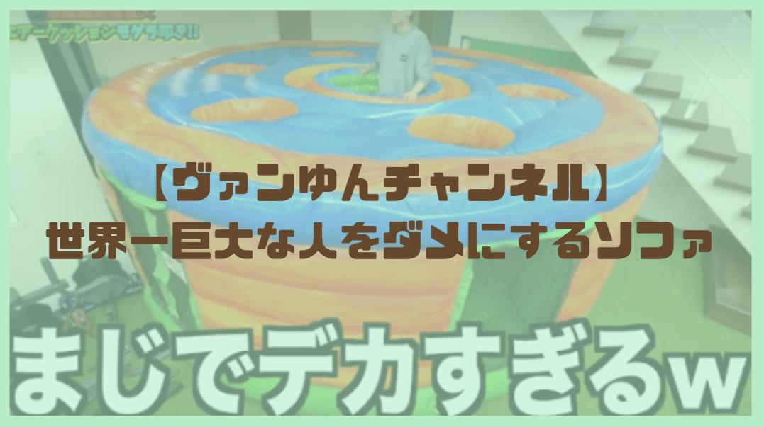 ヴァンゆんチャンネルの【世界一巨大な人をダメにするソファ】について解説!