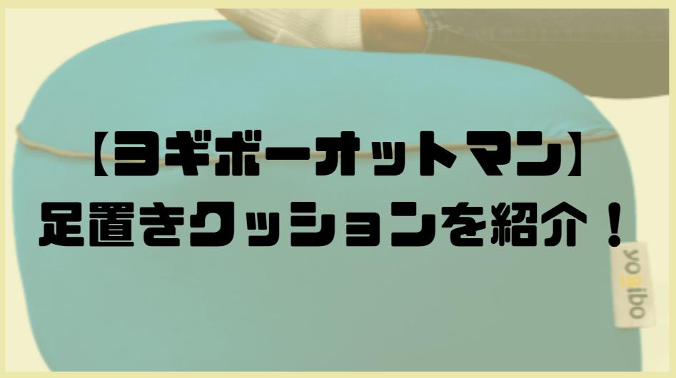【ヨギボーオットマン】足置きクッションの使い方について解説!