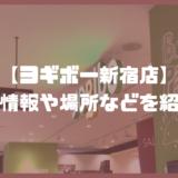 ヨギボーストア新宿店
