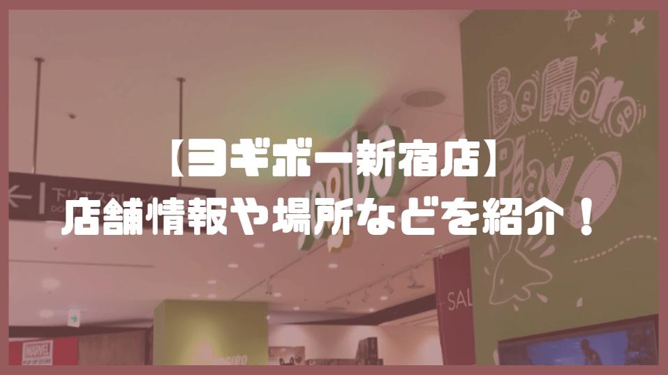 【ヨギボー新宿店】丸井アネックス店の店舗情報や場所などを紹介!