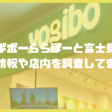 ヨギボーストアららぽーと富士見店