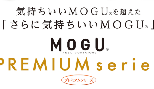 【MOGU】モグのプレミアムの違いを通常の物と比較してみた。