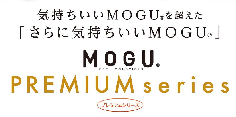 モグのプレミアムシリーズ