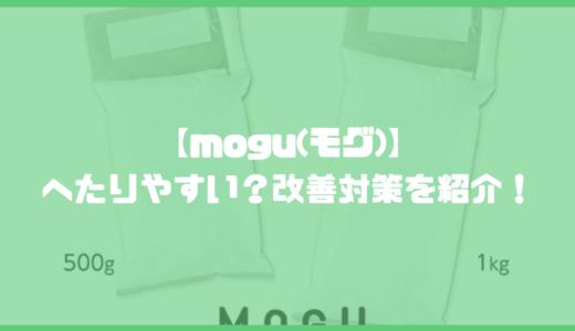MOGU(モグ)のビーズクッションもへたる?改善方法をまとめて紹介!