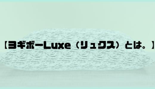 ヨギボーLuxe(リュクス)とは。贅沢で高品質なカバーです!