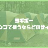 ヨギボーをキャンプで使うお勧めサイズ