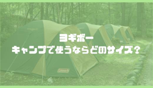 【ヨギボー】キャンプで使うならどのサイズが良い?正しい選び方を紹介!