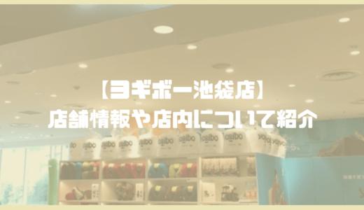 【ヨギボーエソラ池袋店】店舗情報や店内を調査してきた!