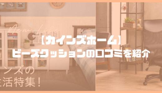 【カインズホーム】ビーズクッションの口コミや評判を解説!