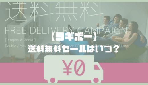 【2021年最新】ヨギボーのお盆の送料無料セールは見逃すな!