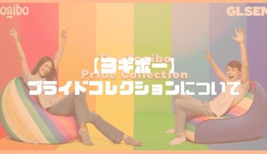 【新カラー】ヨギボープライドコレクションは素晴らしいクッション!